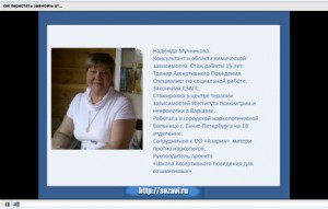 вебинар по созависимости